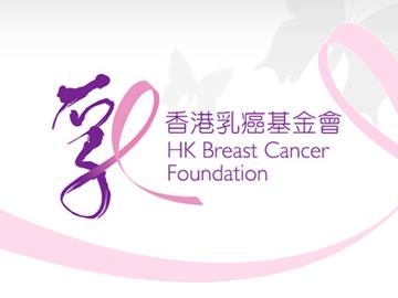 香港乳癌基金會標誌